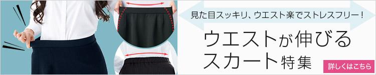 ウエストが伸びるスカートページバナー