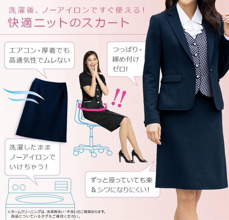 ニットのスカート 人気のオフィス制服