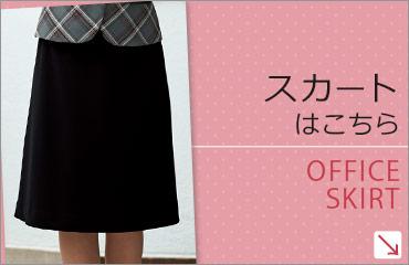 事務ユニフォームにおすすめ、ブラウス・シャツに合う事務服スカート