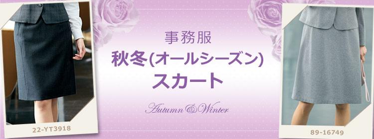 事務服 秋冬(オールシーズン)スカート