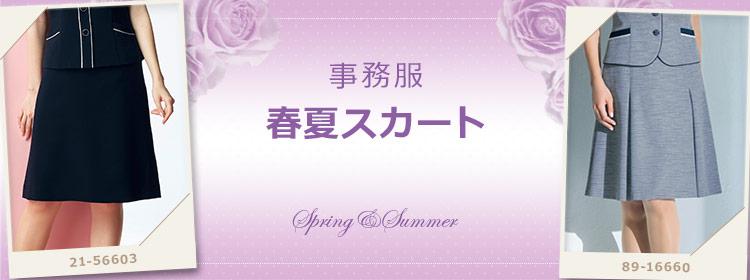 春夏スカート