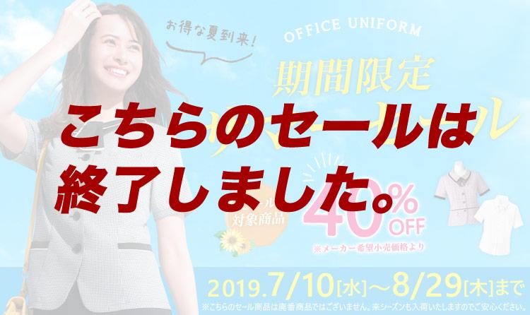 夏物をお得に購入!オフィスユニフォーム5周年祭第3弾!サマーセール