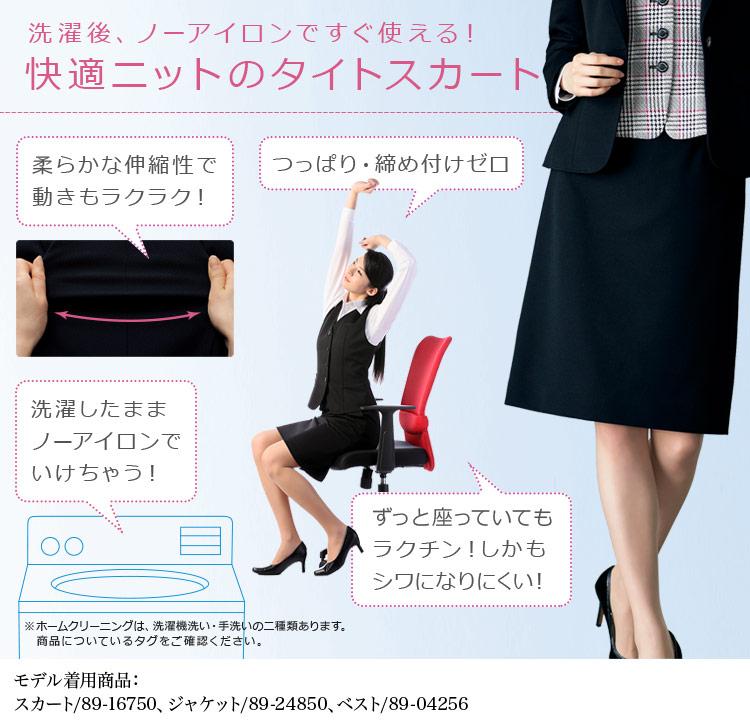ニットのタイトスカート 人気のオフィス制服