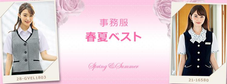 春夏用事務服ベスト
