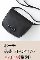 ツアーコンダクター・バスガイド制服におすすめの事務服ポーチ21-OP117