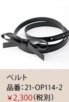 ツアーコンダクター・バスガイド制服におすすめの事務服ベルト21-OP114