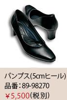 ツアーコンダクター・バスガイド制服におすすめの事務服パンプス89-98270