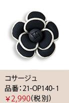ツアーコンダクター・バスガイド制服におすすめの事務服コサージュ21-OP140