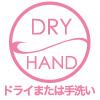 ドライ&手洗い