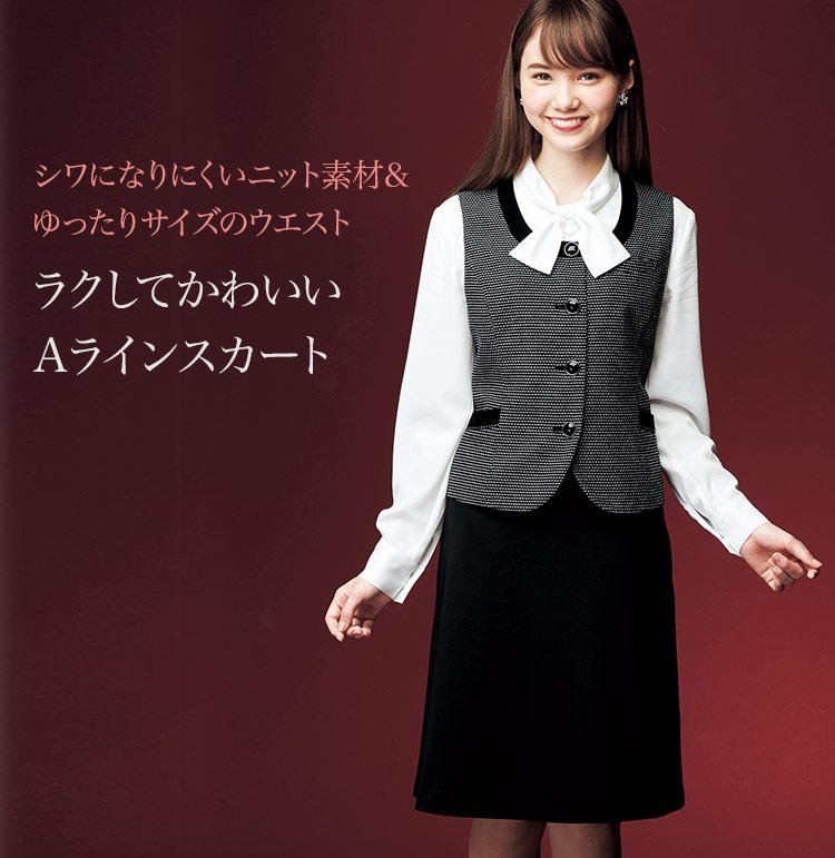 Aラインスカート 21-51813 1枚目画像