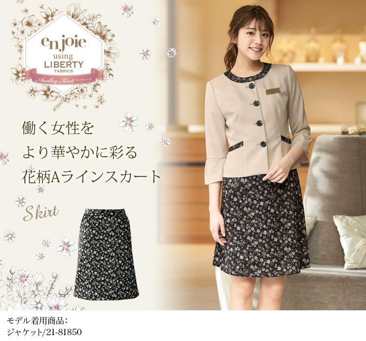 花柄Aラインスカート(21-51863) メイン画像