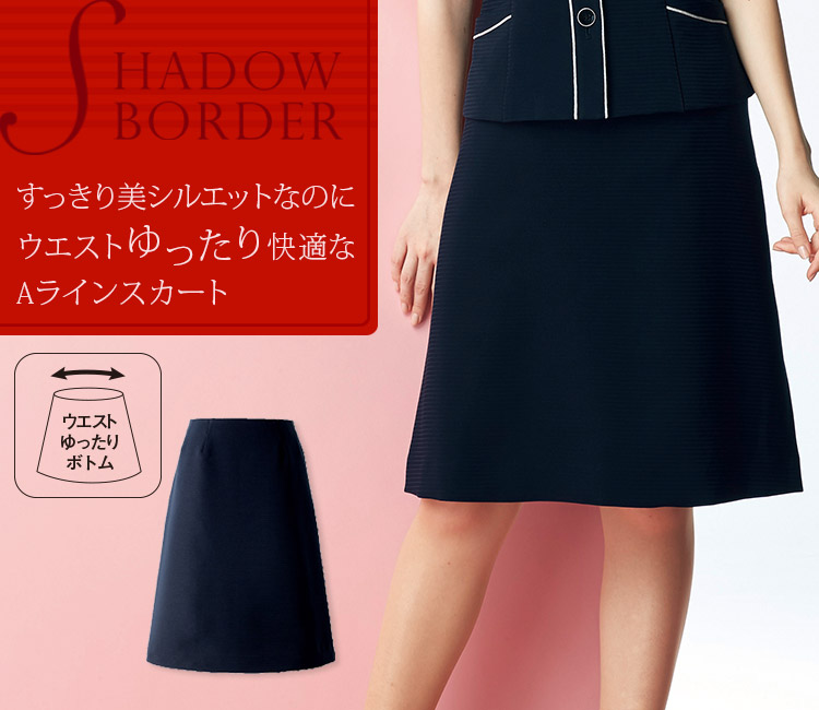 Aラインスカート[シャドーボーダー](21-56603) メイン画像