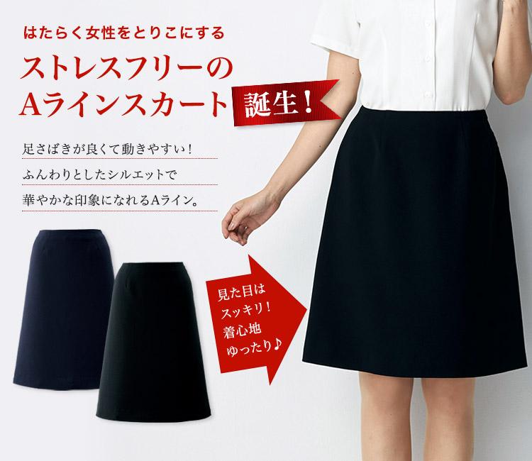 Aラインスカート[ストレスフリーボトム](21-56613) メイン画像