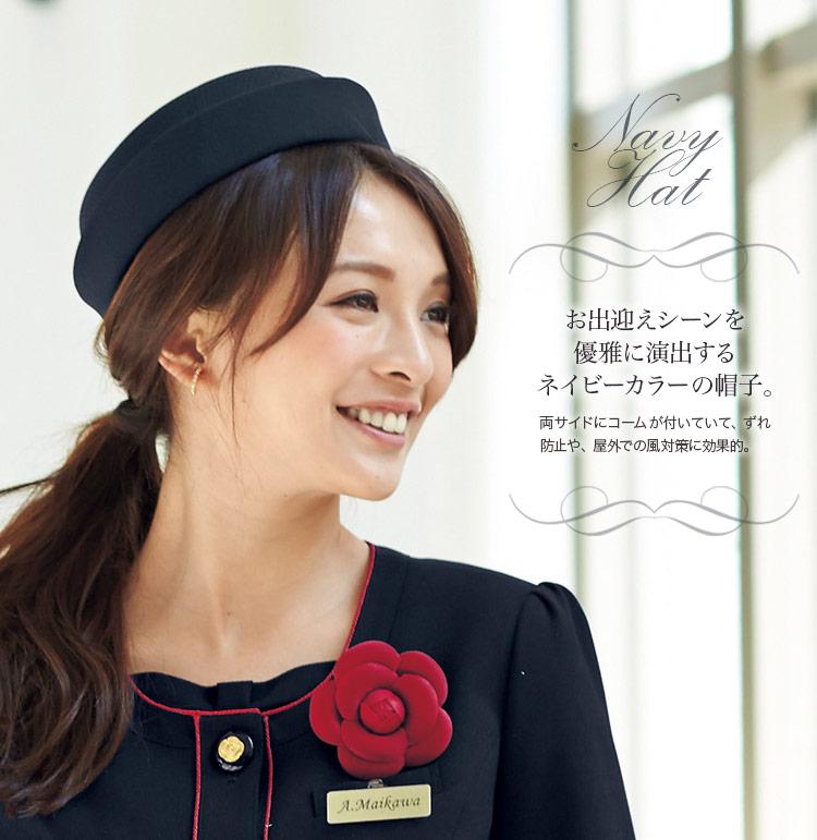 接客シーンを華やかに飾るネイビーの帽子(21-OP601) メイン画像