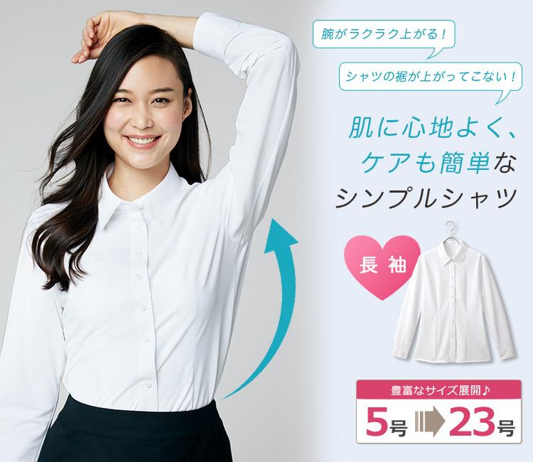 長袖シャツ[ニット/紫外線カット](22-AR1488) メイン画像
