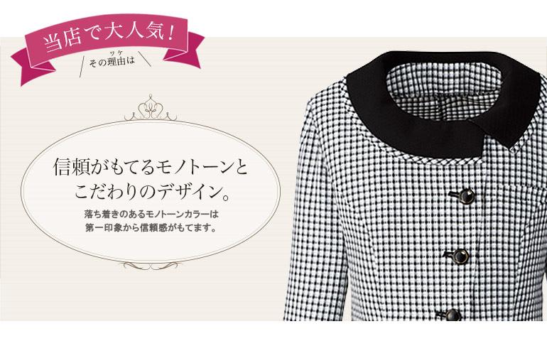 高通気素材で涼しく軽やか!洗練モノトーンチェックの八分袖オーバーブラウス(22-AR1568) 人気の理由画像