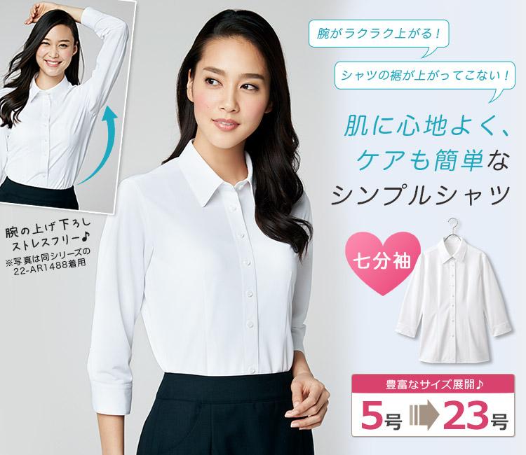 七分袖シャツ[ニット/紫外線カット](22-AR1588) メイン画像