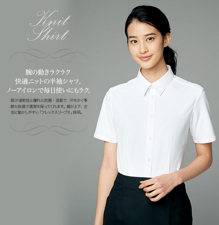 ニット素材で動きやすい!吸汗速乾、抗菌・消臭にも優れた半袖シャツ(22-AR1686) メイン画像