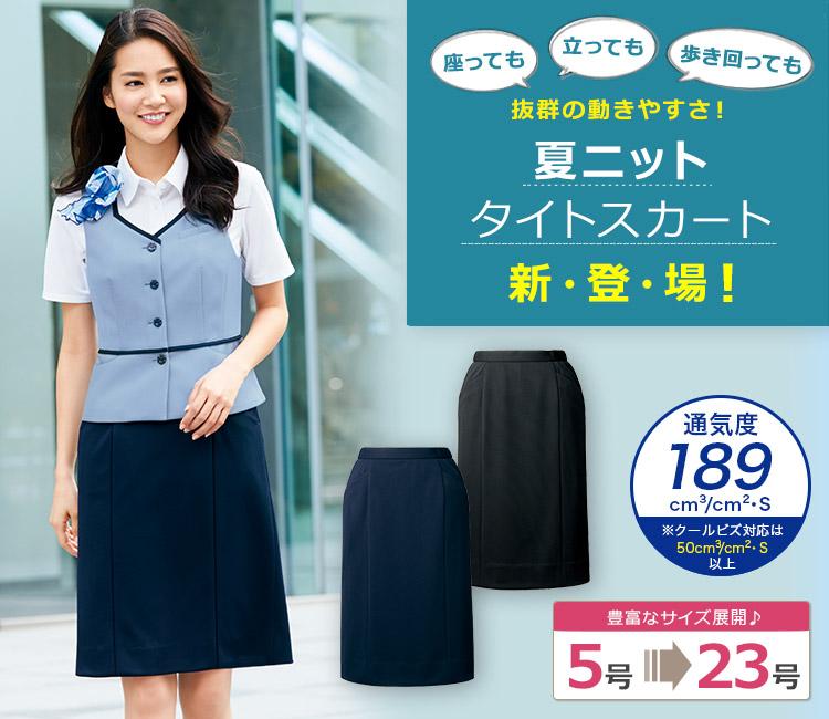タイトスカート[ニット/高通気](22-AR3633) メイン画像