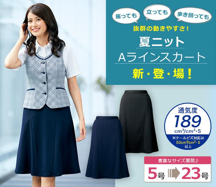 Aラインスカート[ニット/高通気](22-AR3634) メイン画像
