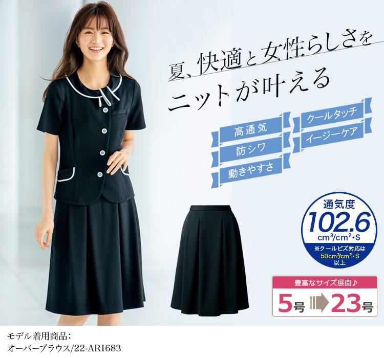 フレアスカート[ニット/高通気/防シワ](22-AR3684)メイン画像