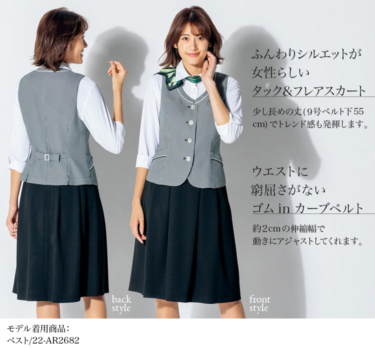 フレアスカート[ニット/高通気/防シワ](22-AR3684)メイン画像�