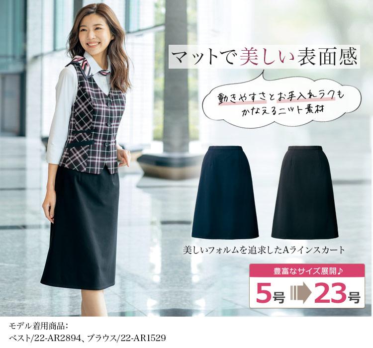 Aラインスカート[ニット/防シワ](22-AR3895)メイン画像