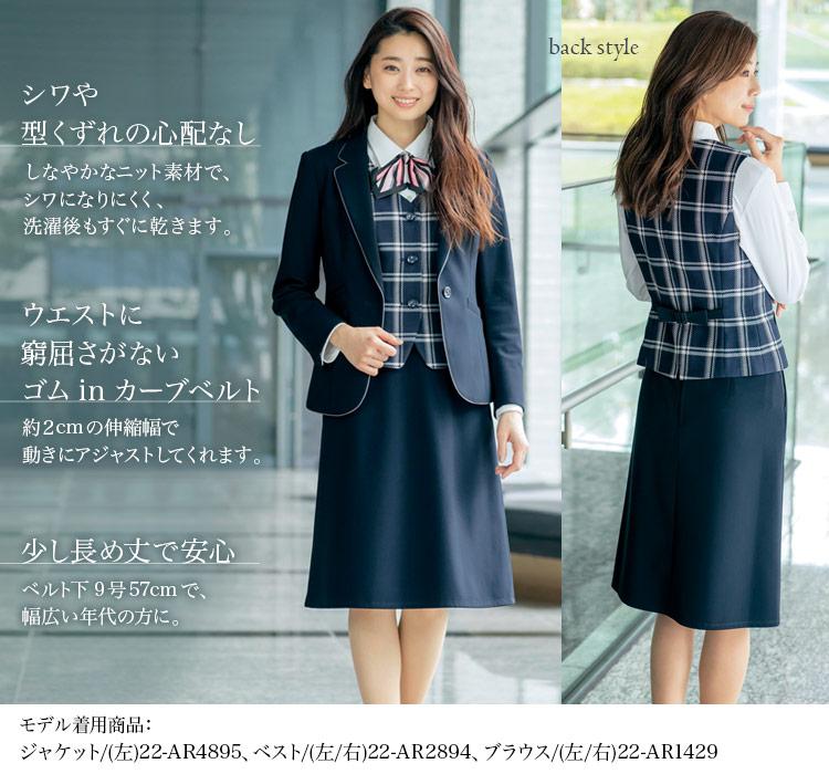 Aラインスカート[ニット/防シワ](22-AR3895)メイン画像�
