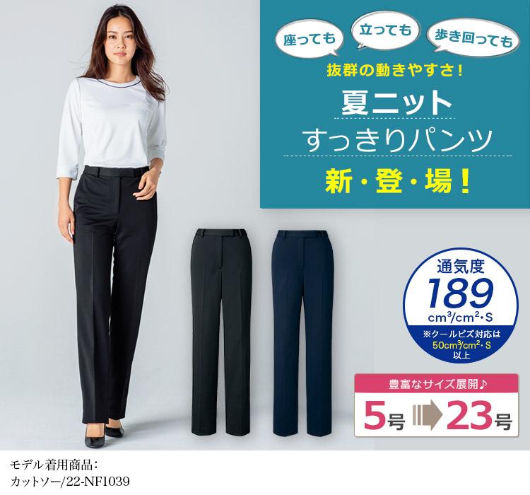 パンツ[ニット/高通気](22-AR5633) メイン画像