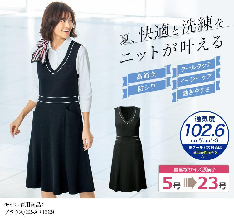 ジャンパースカート[ニット/高通気/防シワ](22-AR6683)メイン画像