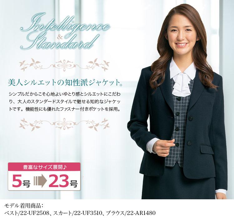 美人シルエット 知性派ジャケット(22-UF4507) メイン画像