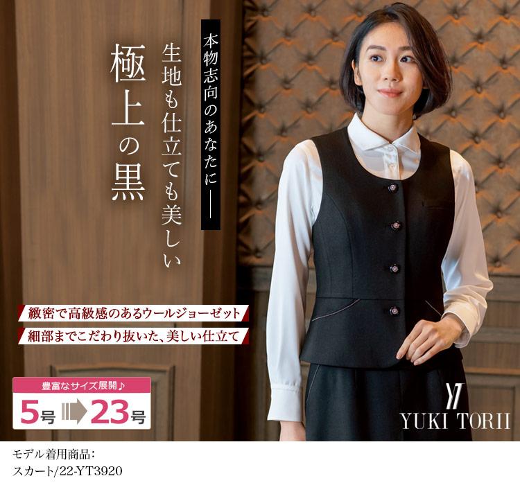 ベスト[YUKI TORII/ストレッチ](22-YT2920)メイン画像