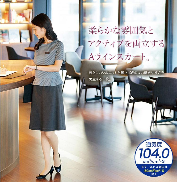 YUKI TORII アクティブなのに女性らしいAラインスカート(22-YT3307) メイン画像
