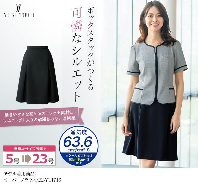 タック入りAラインスカート[ストレッチ/高通気](22-YT3717)メイン画像