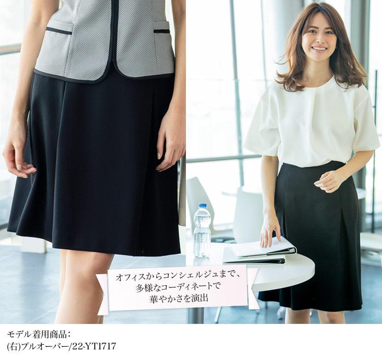 タック入りAラインスカート[ストレッチ/高通気](22-YT3717)メイン画像�