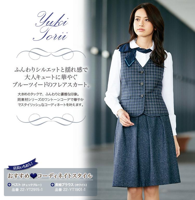 b66a70a9a556a YUKI TORII ふんわり大人かわいいブルーツイード・フレアスカート(22 ...