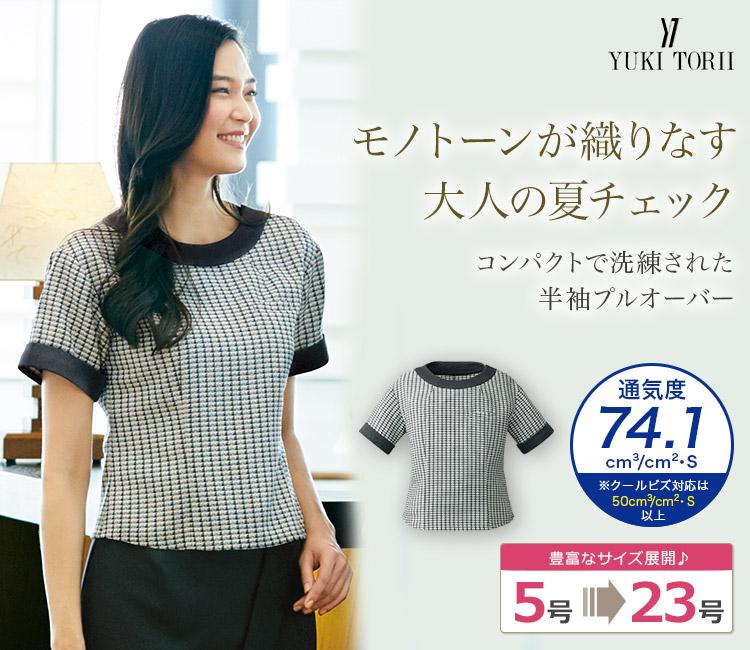 半袖プルオーバー[ニット](22-YT4715) メイン画像