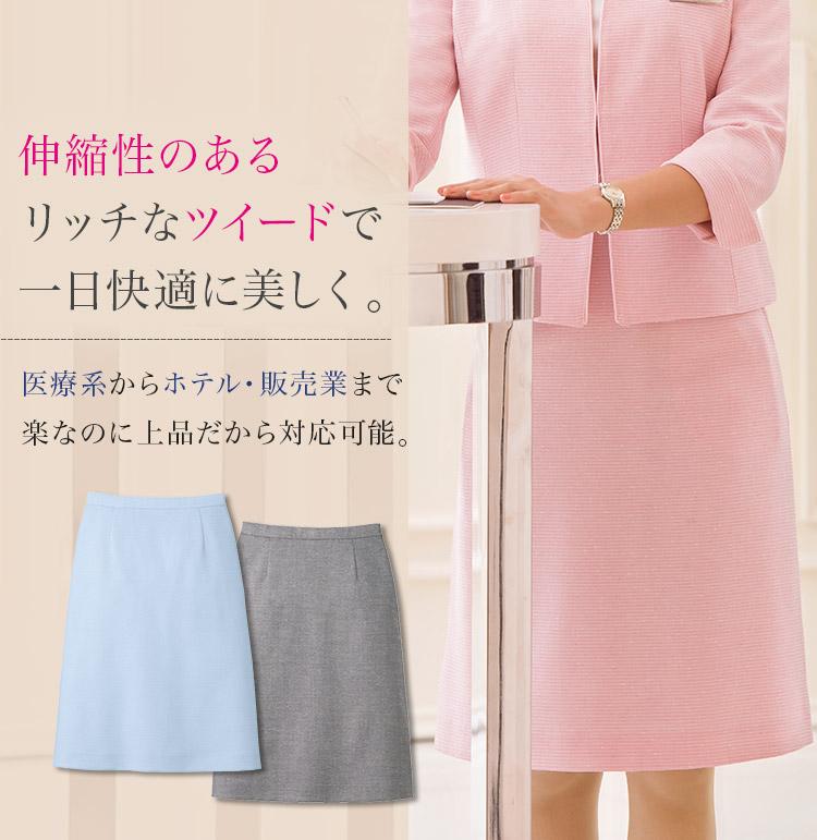 高級感あるツイードなのにストレッチで楽!華やぎAラインスカート(23-9850) メイン画像