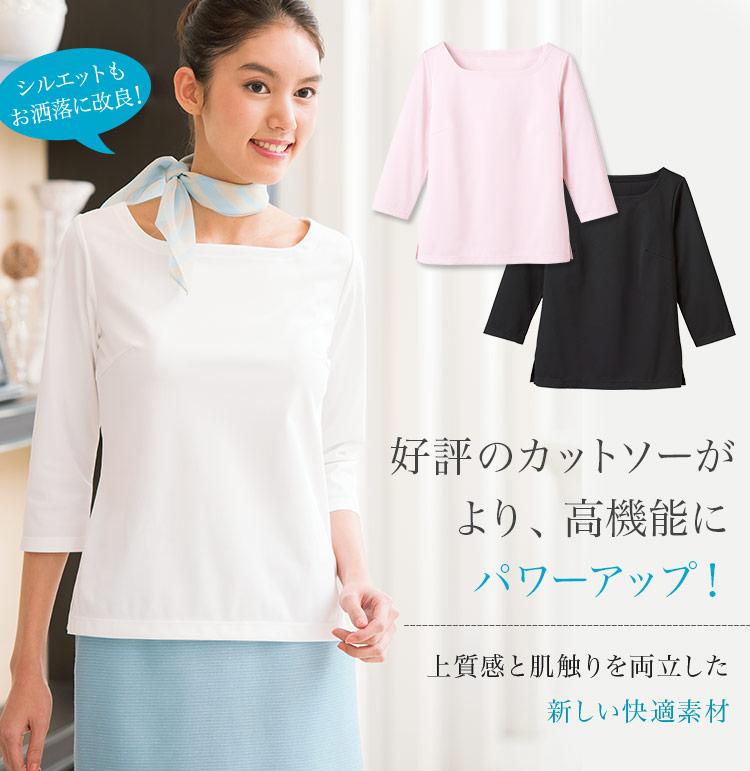 吸水性にUVカット等、機能やシルエットが進化した七分袖Tシャツ(23-WP370) メイン画像