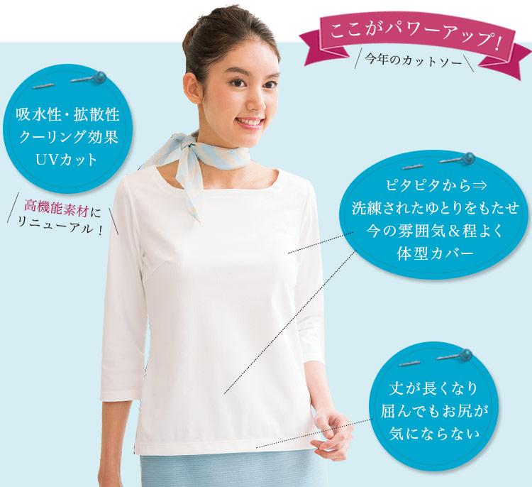 吸水性にUVカット等、機能やシルエットが進化した七分袖Tシャツ(23-WP370) メイン画像2