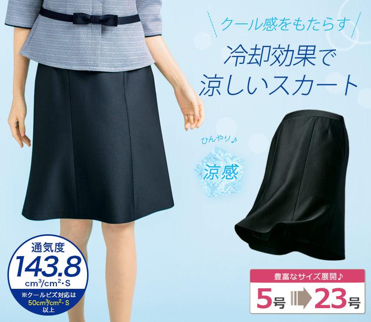 ニットマーメイドスカート(28-GSKL1805) メイン画像