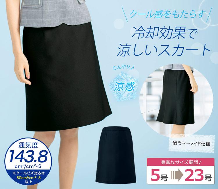 ニット 後ろマーメイドスカート(28-GSKL1806) メイン画像