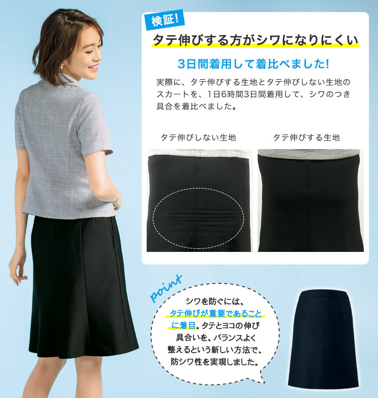 ニット 後ろマーメイドスカート(28-GSKL1806) メイン画像�