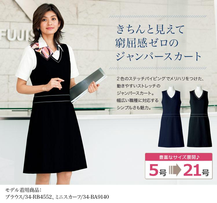 軽量・ストレッチジャンパースカート(34-AO5800)メイン画像
