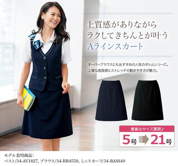 軽量・ストレッチAラインスカート(34-AS2805)メイン画像