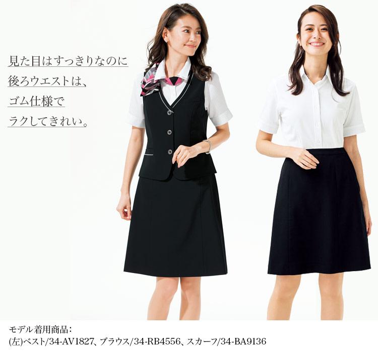 軽量・ストレッチAラインスカート(34-AS2805) 2枚目画像