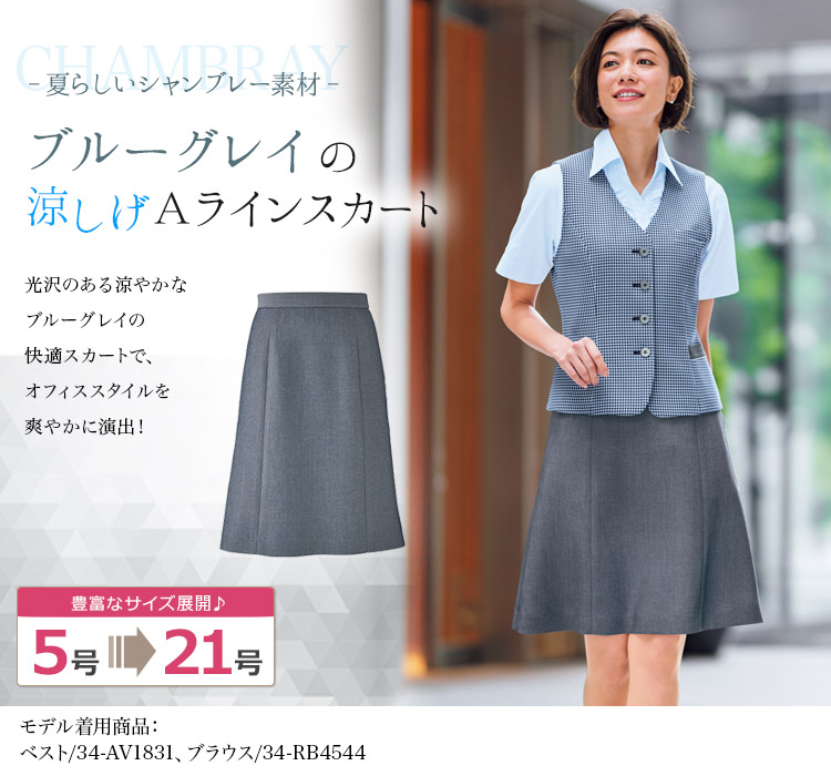 Aラインスカート[シャンブレー素材](34-AS2806) メイン画像