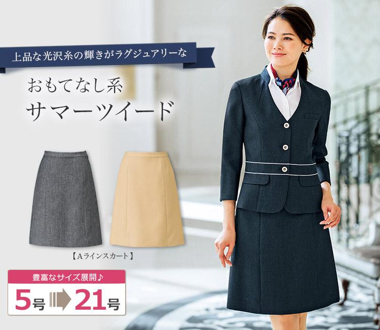 Aラインスカート[ブリリアントツイード](34-BCS2105) メイン画像