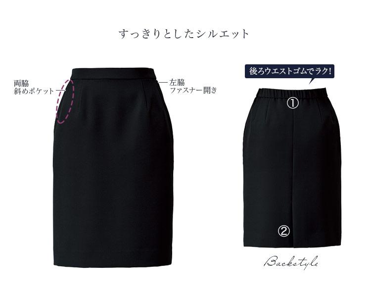 ボンマックス タイトスカート 34-BCS2107 詳細画像