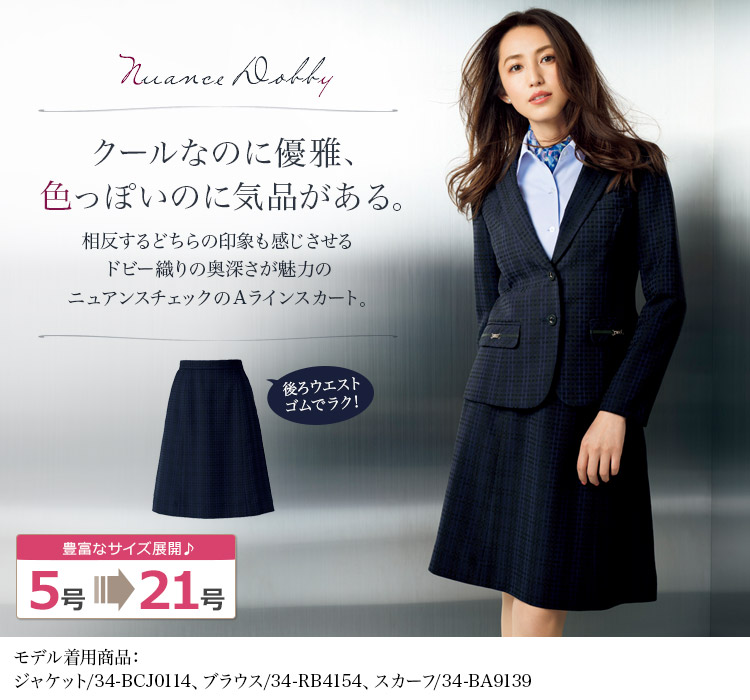 ボンマックス Aラインスカート 34-BCS2109 1枚目画像